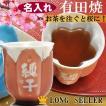 名入れ プレゼント ギフト 有田焼 桜型 高級湯のみ 単品