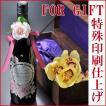 名入れ 酒 プレゼント ワインフルボトルギフト スペシャルパッケージ