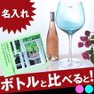 名入れ プレゼント ワイングラス型BIGフラワーベース