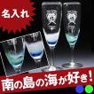 名入れ  結婚祝い 琉球グラス 国内生産 潮騒シャンパングラスペアセット