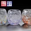 名入れ プレゼント 国内 煌琉球ガラス 気泡の海タルグラス
