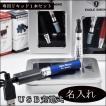 名入れ プレゼント 名前入りギフト バレンタイン名入れ プレゼント USB充電式EAGLE SMOKE電子タバコ リキッド1本