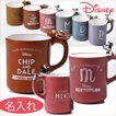 名入れ ギフト プレゼント お祝い 贈り物 贈答品 DISNY ディズニー ミッキー ミニー ドナルド デイジー プーさん チップ&デイル 癒しのおやすみ マグカップ