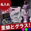 名前入り-国産琉球台付マーブルロックグラス & 里娘 焼酎セット