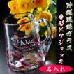 名入れ プレゼント ギフト 手作り沖縄琉球ガラス 台形ビアジョッキ レッド
