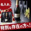 送料無料 バレンタインギフト SAVOY シャンパンフルートペアセット&モエ・エ シャンドン ブリュット アンペリアル750ml