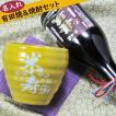 【 廃盤 】 有田焼 高級箔ループロックカップ 本格麦焼酎 博多小女郎 樽貯蔵 25度 セット