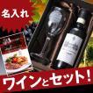 特価品 名前入り-ハーフワイン375ml&ワイングラス2点セット