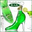 名入れ 酒 プレゼント ガラスの靴 リキュール キウイ