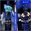 名入れ プレゼント ギフト お祝い 贈り物 記念日 彼氏 彼女 20代 30代 40代 ツェラー シュヴァルツ カッツ ブルーボトル デコレーションボトル