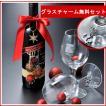 名入れ プレゼント ギフト お祝い 贈り物 記念日 彼氏 彼女 クリスマス X'mas プリンターボトル&クリスタルワイングラス 豪華3点セット