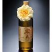 米寿のお祝い プレゼント 祖父 祖母 おじいちゃん おばあちゃん 名入れ  酒 本格焼酎 海童 祝い 金茶 黄色 さつま焼酎 720ml