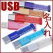 USBメモリ オシャレ レディース プレゼント 誕生日 記念品 名入れ 名前入り  キラキラストーンカラフルUSBメモリ
