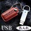 USBメモリ オシャレ 男性 メンズ プレゼント 誕生日 記念品 名入れ 名前入り  ギフト プレゼント ギフト 革製ケースxチェーン付メタルUSBメモリ  8GB