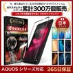 AQUOS ガラスフィルム 全面保護フィルム Sense 5G 4 plus 4lite 4basic 5G basic R3 sense3 2 R 全面保護 10H 黒縁