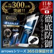 ARROWS 保護フィルム ガラスフィルム arrows Be4 F-41 M04 NX F-01J ブルーライトカット 10Hガラスザムライ アローズ