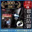 HUAWEI P20 Lite 保護フィルム ガラスフィルム ブルーライトカット フィルム 日本製ガラス素材 10H ファーウェイ ガラスザムライ OVER`s オーバーズ