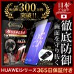 HUAWEI P40 Lite 5G nova 5T 保護フィルム ガラスフィルム 10H ガラスザムライ ファーウェイ OVER`s オーバーズ