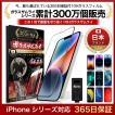 iPhone 保護フィルム ガラスフィルム  iPhone12 mini Pro SE 2020 (第二世代) iPhone11 Max iPhone8 7 XR XS SE2 全面保護 3D 10Hガラスザムライ 黒縁