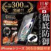 iPhone 保護フィルム ガラスフィルム iPhoneSE 2020 (第二世代) iPhone8 11 Pro XR XS MAX SE2 アンチグレア 究極のさらさら感 10Hガラスザムライ  7/6s ゲーム