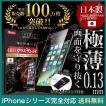 iPhone 保護フィルム ガラスフィルム iPhone XS iPhone8 7 Plus 極薄 0.13mm 10Hガラスザムライ  6s/6/SE