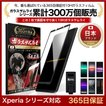 xperia 保護フィルム ガラスフィルム 全面保護 Xperia1 10 II マーク2 Xperia8 Xperia5 XPERIA1 Ace XZs XZ2 Premium 3D 10H ガラスザムライ 黒縁