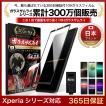 xperia 保護フィルム ガラスフィルム 全面保護 Xperia 1 10 III II マーク3 マーク2 Xperia8 Xperia5 XPERIA1 pro Ace XZs Premium 3D 10H ガラスザムライ 黒縁