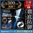Xperia 1 10 III II マーク3 Xperia8 Xperia5 保護フィルム ガラスフィルム Pro Ace Compact XZs XZ1 Premium 全面 ブルーライトカット 10H ガラスザムライ 黒縁
