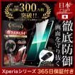 XPERIA 保護フィルム ガラスフィルム Xperia1 10 II マーク2 Xperia5 XZ2 PREMIUM Compact XZs X Z5 Z4 10Hガラスザムライ エクスペリア