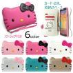 Hello Kitty Face Diary フリップ 手帳型 ケース iPhone  11/11Pro/11Pro Max/X/XS/XS Max/XR/8/8Plus/7/7Plus/6s/6s Plus/6/6Plus/5/5s/SE