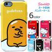 Hello Kitty Friends Dual Bumper ケース iPhone 8/8Plus/7/7Plus/6s/6s Plus/6/6Plus Galaxy S7edge
