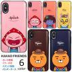 KAKAO Friends Farm Multi Card Bumper ケース iPhone X/XS/XR/SE第2世代/8/7