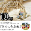 伊吹の食卓米10kg 滋賀県産コシヒカリ 近江米 環境こだわり米 減農薬 減化学肥料 平成30年産