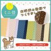 手作り 雑貨 インテリア 犬柄 ミニ畳 大サイズ (290mm×185mm) 畳縁 置き畳 い草調 的場たたみ店