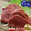 馬太郎の馬肉 加熱用 炙りハツ 500g (約50g×10P)