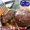 馬太郎の馬肉ハンバーグ  計1kg(約200g×5P)