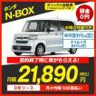 カーリース 新車 ホンダ N-BOX 2WD 5ドア G・L Honda SENSING 660cc ガソリン CVT