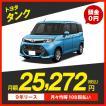 【特選車】トヨタ タンク 2WD 5ドア G 5人 1000cc ガ...