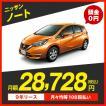 【特選車】ニッサン ノート 2WD 5ドア e-POWER X 5人 ...