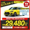 カーリース 新車 スズキ スイフトスポーツ 2WD 5ドア 5人 1400cc ガソリン 6FMT