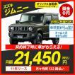 カーリース 新車 スズキ ジムニー 4WD 3ドア XL 4人 660cc ガソリン 4FAT