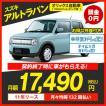 カーリース 新車 スズキ アルトラパン 2WD 5ドア S 4人 660cc ガソリン DCVT
