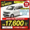 カーリース 新車 ホンダ N-WGN 2WD 5ドア L・Honda SENSING 4人 660cc ガソリン DCVT