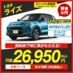 カーリース 新車 トヨタ ライズ 2WD 5ドア X S 5人 1000cc ガソリン FCVT