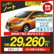 カーリース 新車 ニッサン ノート 2WD 5ドア e-POWER X 5人 1200cc ガソリン AT