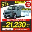 カーリース 新車 ダイハツ タフト 2WD 5ドア G 4人 660cc ガソリン DCVT