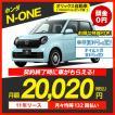カーリース 新車 ホンダ N-ONE 2WD 5ドア Original 4人 660cc ガソリン CVT