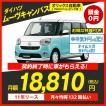 カーリース 新車 ダイハツ ムーヴキャンバス 2WD 5ドア X SA III 4人 660cc ガソリン DCVT