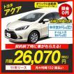 カーリース 新車 トヨタ アクア 2WD 5ドア X 5人 1500cc ガソリン CVT