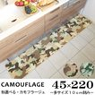 キッチンマット 220 迷彩 おしゃれ ロング 45×220 洗える シンプル カモフラージュ